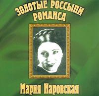 Золотые россыпи романса. Мария Наровская