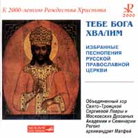 Zakazat.ru: Избранные песнопения Русской Православной церкви. Тебе Бога хвалим