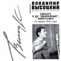 Владимир Высоцкий Владимир Высоцкий. Концерт в ДК `Юбилейный`, Ивантеевка. 23 января 1976 года