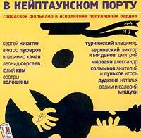 К слушателюЭтот компакт-диск является первым в серии, представляющей песни `городского фольклора`. Песни, звучащие на этом диске, спеты бардами в том варианте, который сохранился в их памяти. Лагерные и одесские,бытовые и дворовые, эти песни, на мой взгляд, стали той почвой, на которой впоследствии появились песни Окуджавы, Высоцкого, Визбора, Галича и других. И показательно, что эти барды с удовольствием пели `дворовые песни`.У всех песен, считающихсянародными, есть авторы. Просто, за давностью лет или из-за невозможности издаться официальным путем, эти песни расходились от двора к двору, от костра к костру, от кухни к кухне. Изменялись слова, мелодии, но песни жили, потому что в них отражены непростые судьбы людей, история страны.Поэтому я сознательно включил в альбом песни, авторов которых знаю, но широкой публике они могут быть неизвестны. `Мы шатались на Пасху...` - песня написана 30 лет назад молодыми актерами Леонидом Филатовым и Владимиром Качаном, а песня `Ботик`, написанная Юрием Визбором в 1968г., опубликована, как фольклорная, в книге `В нашу гавань заходили корабли`. С уважением,продюсер проекта Евгений Вдовин