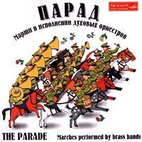 Парад.  Марши в исполнении духовых оркестров Мелодия
