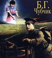 Борис Гребенщиков Б.Г. Чубчик жестокий романс dvd полная реставрация звука и изображения