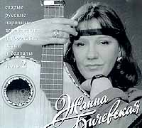 Жанна Бичевская. Часть 2