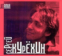 Сергей Курехин.  Италия SoLyd Records