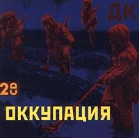 ДК ДК. Оккупация