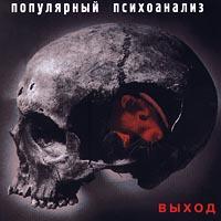 Zakazat.ru: Выход. Популярный психоанализ