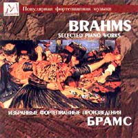 Брамс. Избранные фортепианные произведения. дмитрий янковский рапсодия гнева