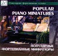 Популярные фортепианные миниатюры