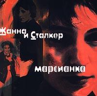 Жанна Агузарова,