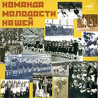 Представляем сборник популярных песен о спорте.