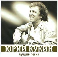 Юрий Кукин. Лучшие песни