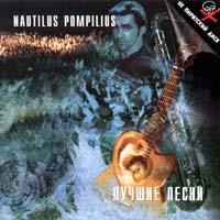 Наутилус Помпилиус Наутилус Помпилиус. Лучшие песни nautilus pompilius лучшие песни – акустика cd