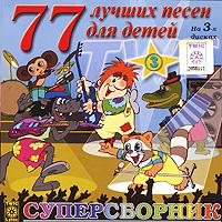 77 лучших песен для детей. Диск 3