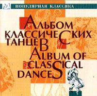 Альбом классических танцев дубини мириам танец падающих звезд