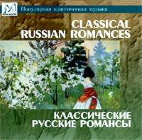 Классические русские романсы