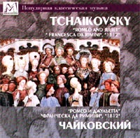 Чайковский. `Ромео и Джульетта`, `Франческа да Римини`, `1812`