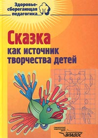 Сказка как источник творчества детей