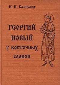 Георгий Новый у восточных славян