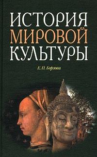 Е. П. Борзова История мировой культуры е п борзова триадология