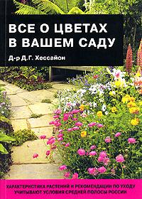 Все о цветах в вашем саду
