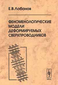 Феноменологические модели деформируемых сверхпроводников