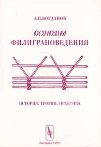 А. П. Богданов Основы филиграноведения. История, теория, практика