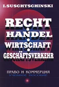 Право и коммерция. Учебное пособие / Recht Handel Wirtschaft Geschaftsverkehr