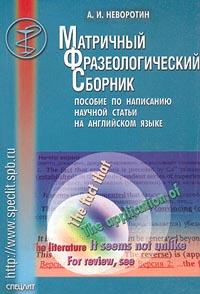 Матричный фразеологический сборник. Пособие по написанию научной статьи на английском языке