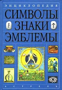 Энциклопедия. Символы, знаки, эмблемы
