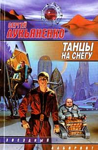 Сергей Лукьяненко Танцы на снегу фантастика история ppt