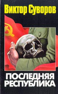 Суворов Виктор Последняя республика виктор суворов самоубийство