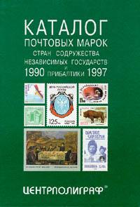 Каталог почтовых марок стран содружества независимых государств и Прибалтики 1990 - 1997 зенден новочеркасск каталог товаров цены