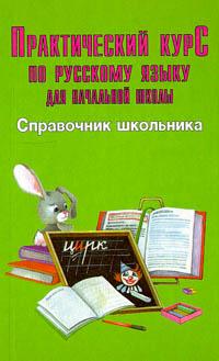 Практический курс по русскому языку для начальной школы. Т. 2