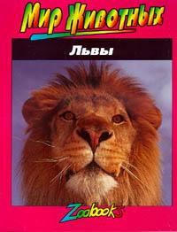 Автор не указан Львы