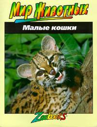 Автор не указан Малые кошки автор не указан октоих