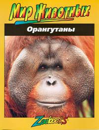 Скачать Орангутаны быстро