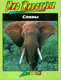 Автор не указан Слоны автор не указан октоих