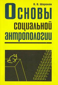 Основы социальной антропологии