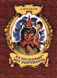 А. Волков Огненный бог марранов волков а м владимирский л в огненный бог марранов