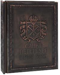Санкт-Петербург. История города / Saint-Petersburg: History of the City (подарочное издание)