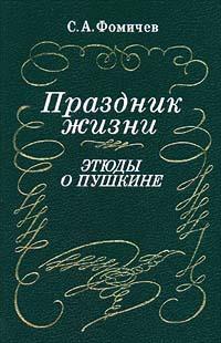 Праздник жизни. Этюды о Пушкине
