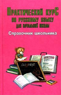 Практический курс по русскому языку для начальной школы. Т. 1