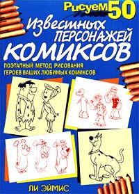 Ли Эймис Рисуем 50 известных персонажей комиксов