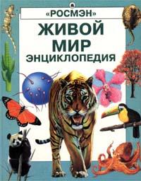 Живой мир. Энциклопедия