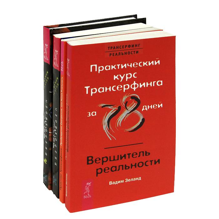 Трансерфинг реальности (комплект из 4 книг). Вадим Зеланд,Петр Рублев