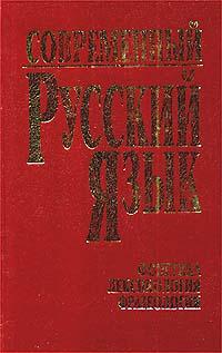 Современный русский язык. Часть 1. Фонетика. Лексикология. Фразеология