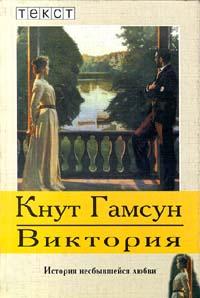 Виктория все герои произведений зарубежной литературы