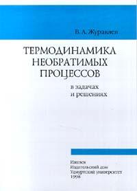 Термодинамика необратимых процессов в задачах и решениях