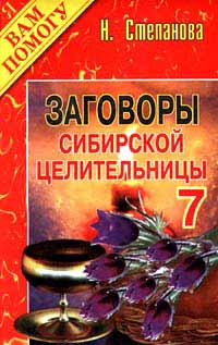 Заговоры сибирской целительницы. Выпуск 7
