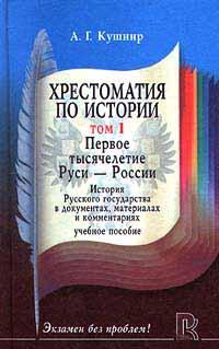 Хрестоматия по истории. Том 1. Первое тысячелетие Руси - России